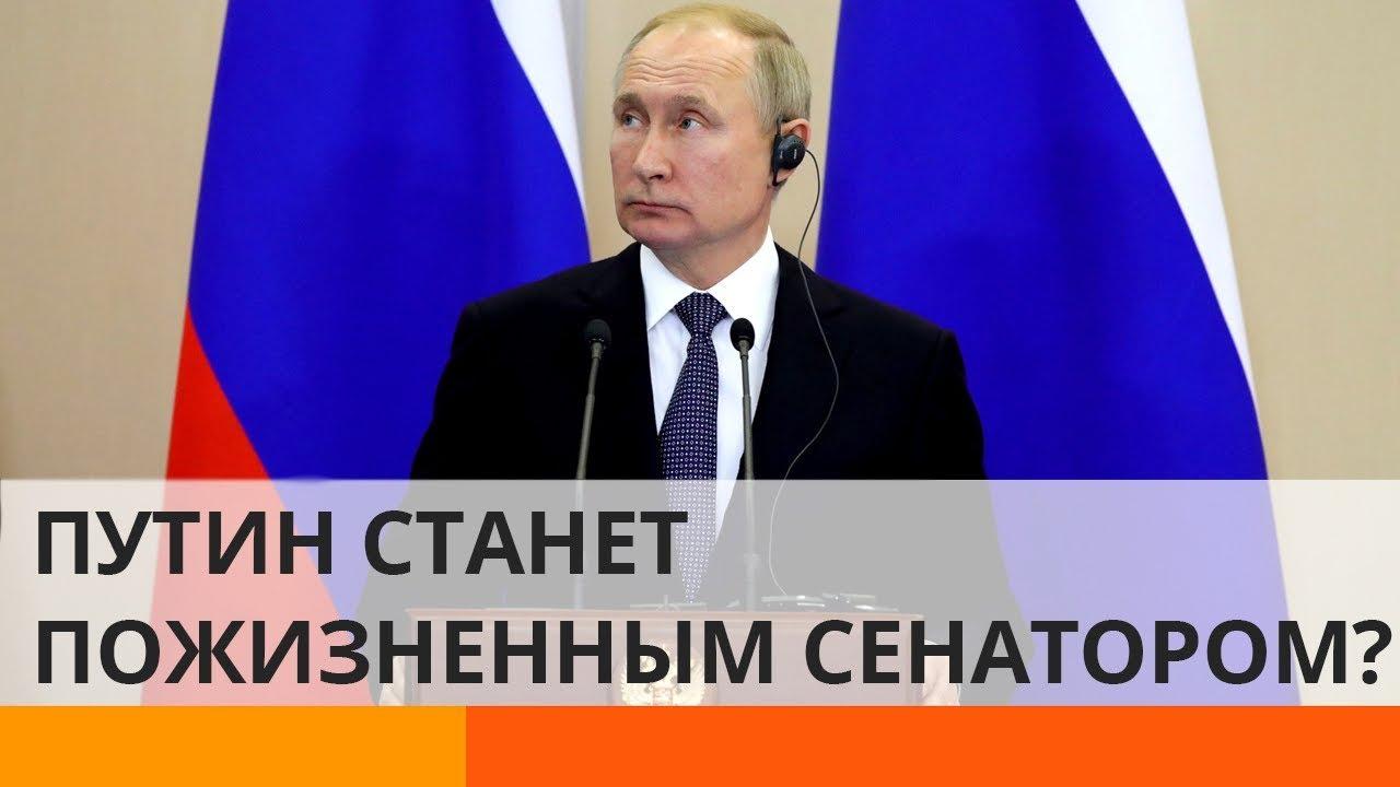 Путин будет править всю жизнь? Зачем России нужно «пожизненное сенаторство»