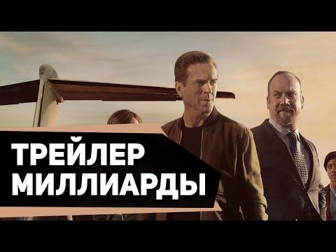 Миллиарды 5 сезон | Billions Season 5 (2020) | Русский трейлер | KerobTV