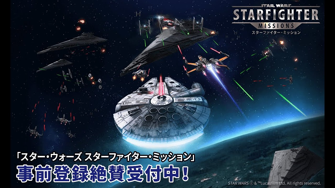 「Star Wars: Starfighter Missions(スター・ウォーズ スターファイター・ミッション)」/紹介動画|スター・ウォーズ史上初のモバイルフライト STG