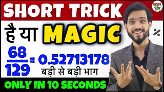 New Divide Trick 2020 | Divide Short Trick | Big Numbers Division Tricks | Divide Any Number Faster