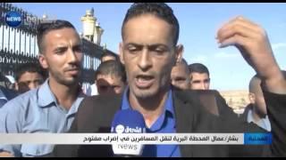 بشار: عمال المحطة البرية لنقل المسافرين في إضراب مفتوح