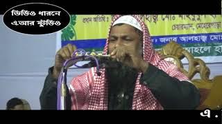 Nur mohammad shekh burdwan ভারতের বক্তা বাংলাদেশে নুর মোহাম্মদ শেখ বর্ধমানি