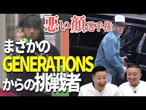 悪い顔選手権【GENERATIONS・中務さん&メンディーさん編】
