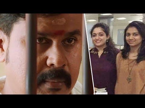 ദിലീപിനെ കാണാന് കാവ്യ എത്തി | Kavya Madhavan visits Dileep in jail | Dileep arrest | Meenakshi