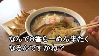 福井県民は何故、8番らーめんに行くのか?街頭インタビューで検証