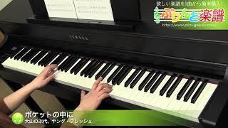 使用した楽譜はコチラ https://www.print-gakufu.com/score/detail/449417/?soc=yt_20200325 ▽演奏解説 スタッカートは鋭くないように、ハネているリズムはハネ...