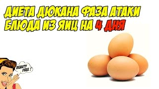 Диета Дюкана атака. Блюда из яиц на 4 дня