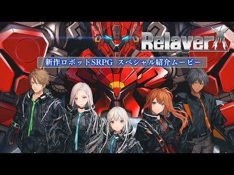 「Relayerリレイヤー公式ゲーム紹介トレーラー」
