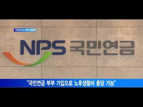 [서울경제TV] 국민연금 월 수령액 300만원 넘는 부부 탄생