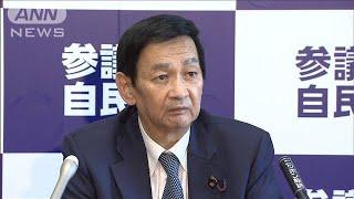 新たな自民参院議員会長に関口氏「憲法議論すべき」(19/07/29)
