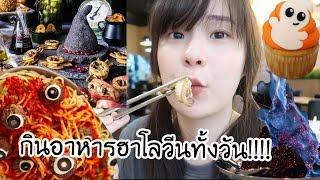 กินอาหารฮาโลวีน 24 ชั่วโมง!! | Meijimill