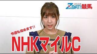 【松中みなみの展開☆タッチ】NHKマイルC 松中みなみ 動画 17