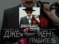 Джентльмен грабитель / Electric Slide (2014) фильм