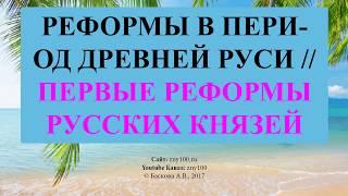 Баскова А.В./ ИОГиП / РЕФОРМЫ ПЕРВЫХ РУССКИХ КНЯЗЕЙ