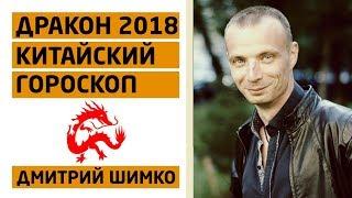 Гороскоп Дракон-2018. Астротиполог, Нумеролог - Дмитрий Шимко