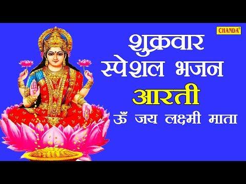 ये भजन सुनने से धन की वर्षा होगी   Special   Aarti   Om Jai Laxmi Mata   Most Popular Laxmi Aarti