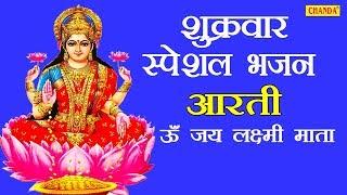 ये भजन सुनने से धन की वर्षा होगी | Special | Aarti | Om Jai Laxmi Mata | Most Popular Laxmi Aarti