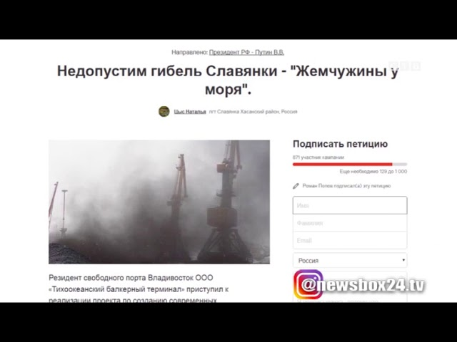 Жители Славянки собирают подписи под обращением к резиденту против строительства угольного терминала