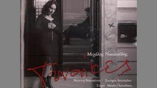 Σωτηρία Λεονάρδου - Γυναίκες   Sotiria Leonardou - Gynekes (Official Lyric Video)