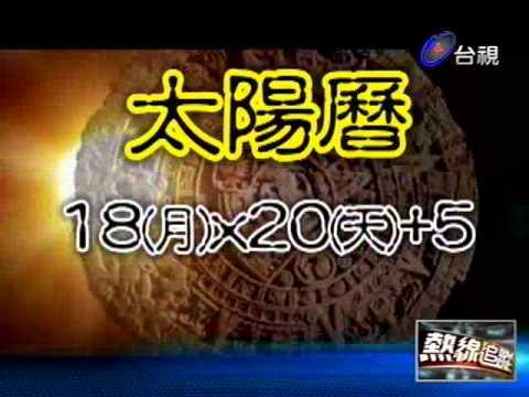 熱線追蹤 2012-08-06 pt.1/5 馬雅