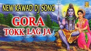 Kawad Special Song   Gora Tokk Laag Ja   Golu Meerut   Haryanvi Dj Song 2018   Trimurti