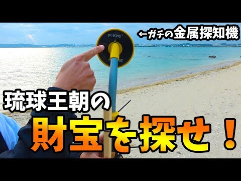 業務用金属探知機で琉球王朝の財宝を探せ!