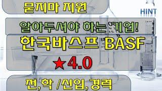 한국바스프 BASF 신입 경력 채용공고 210107,8…