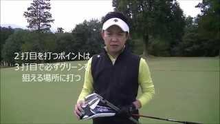 100切り②「明日から実践!セカンドショットの思考法」吉本巧プロゴルフコーチ