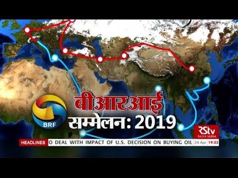 RSTV Vishesh - 24 April 2019 : BRI Summit 2019 : बीआरआई सम्मेलन: 2019