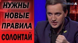 Петиция - ответ Порошенко Зеленскому: Солонтай о первых днях нового президента