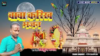 #Baba Karikh Bhajan || Maithili Lokkatha || #Karikh Baba Bhajan || bisun Bhgat