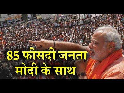 PM Modi पर देश की 85 फीसदी जनता, मोदी के इस फैसलों के कायल हुए लोग