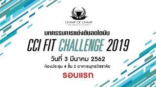 CCI FIT Challenge 2019 แข่งลดไขมัน รอบแรก
