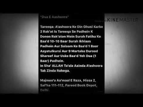 *دعائے عاشورہ* *Dua E Aashoora*