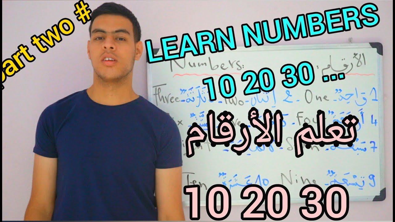 Learn Numbers ... part two # تعلم الأرقام ... الجزء الثاني