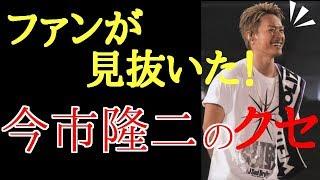 三代目 J Soul Brothers from EXILE TRIBE 今市隆二のクセをファンが発...