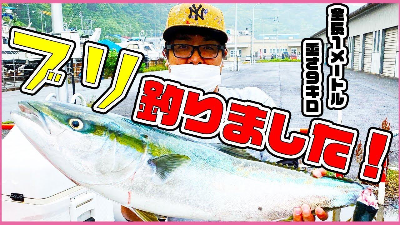 【北海道積丹】超大物!1メートルのバケモノをついに釣り上げました!【ブリ】