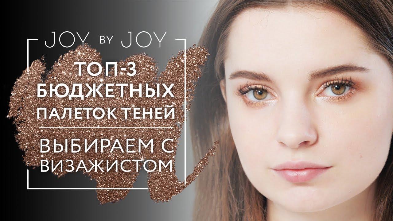 ТОП-3 БЮДЖЕТНЫХ ПАЛЕТОК ТЕНЕЙ l ВЫБИРАЕМ С ВИЗАЖИСТОМ