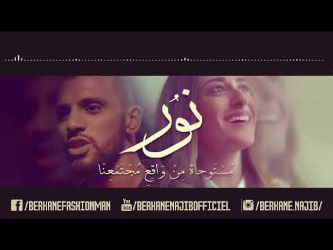 Zap Tharwat ft. Amina Khalil & Sary Hany - Nour l زاب ثروت وأمينة خليل - نور l Remix