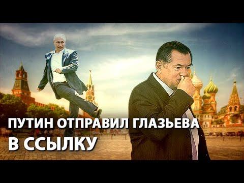 Путин отправил Глазьева