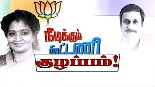 Katchi + Kolgai = Kootani 09-10-2015 Puthiya Thalaimurai TV Show 9th October 2015