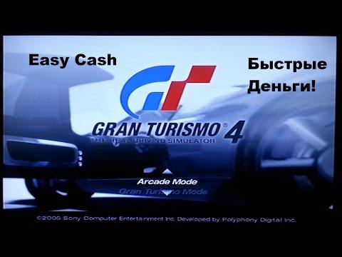 Easy cash в Gran Turismo 4 (PlayStation 2)