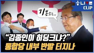 """""""김종인이 히딩크냐?""""통합당 내부 반발 터지나"""