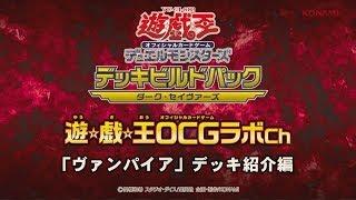 【公式】遊戯王OCGラボch「ヴァンパイア」デッキ紹介編/KONAMI