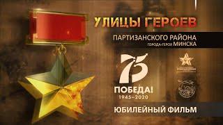 75 лет Великой Победы | Их имена вписаны в историю Партизанского района города-героя Минска