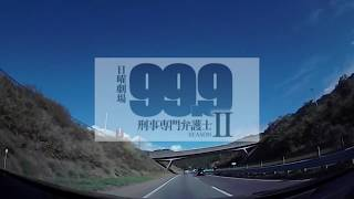 CAST:松本潤・香川照之・木村文乃 他 映像:中央自動車道釈迦堂PA→笹子...