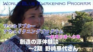 アウェイクニングプログラム2期 創造の源体験談 野崎華代さん thumbnail