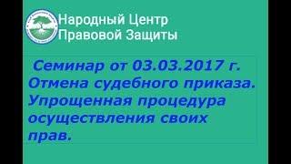 СУДЫ Отмена судебного приказа Семинар от 03 03 2017г