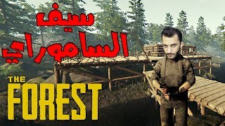 النجاه في الغابه #4 | اخطر مغامره !! The Forest