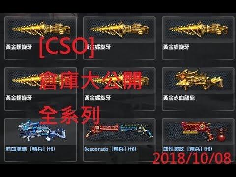 [CSO]倉庫大公開 全系列